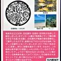 Photos: 奄美市のマンホールカード (2)