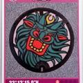 宇和島市のマンホールカード (1)
