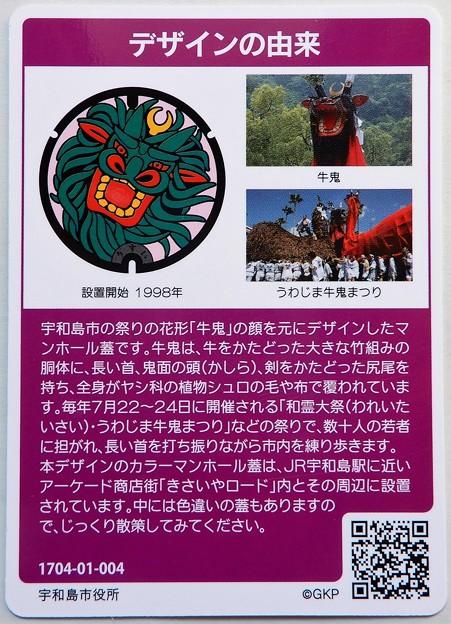 Photos: 宇和島市のマンホールカード (2)