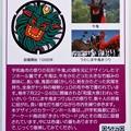 Photos: 37宇和島市のマンホールカード (2)