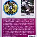 Photos: 39高知県浦戸湾東部流域下水道のマンホールカード (2)
