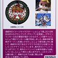 Photos: 39須崎市のマンホールカード (4)
