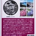 Photos: 39土佐町のマンホールカード (2)