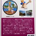 Photos: 37八幡浜市のマンホールカード (2)