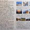 Photos: 旅・岬巡り報告253・愛媛、高知&同写真説明