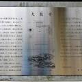 Photos: 大龍寺 (2)