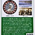 Photos: 05宮城県・大河原町のマンホールカード (2)