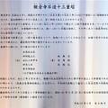 花國山観音寺・石造十三重塔 (2)