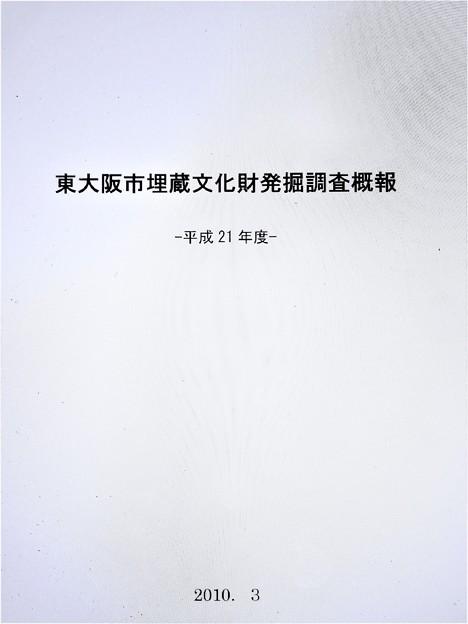 塚山古墳関係 (1)・平成21年度東大阪市埋蔵文化財発掘調査概報表紙