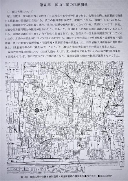 塚山古墳関係 (3)・平成21年度東大阪市埋蔵文化財発掘調査概報より