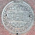070-0001北海道・旭川土木現業所のマンホール