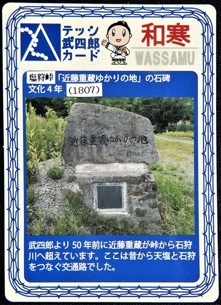 Photos: 01テッシ武四郎カード和寒 (1)