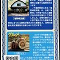 Photos: 01テッシ武四郎カード和寒 (2)