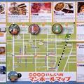 Photos: 01絵本の里けんぶち町マンホールマップ