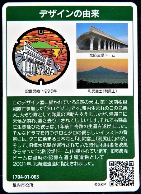 Photos: 01稚内市のマンホールカード (2)