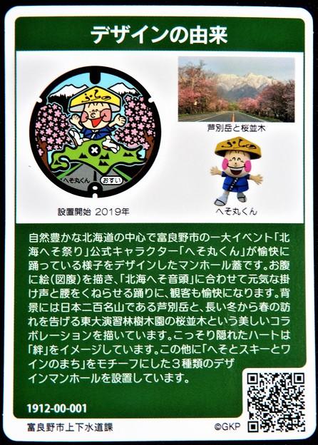 Photos: 01富良野市のマンホールカード (2)