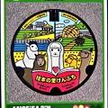 Photos: 01北海道上川郡剣淵町のマンホールカード (1)