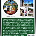 Photos: 01北海道上川郡剣淵町のマンホールカード (2)
