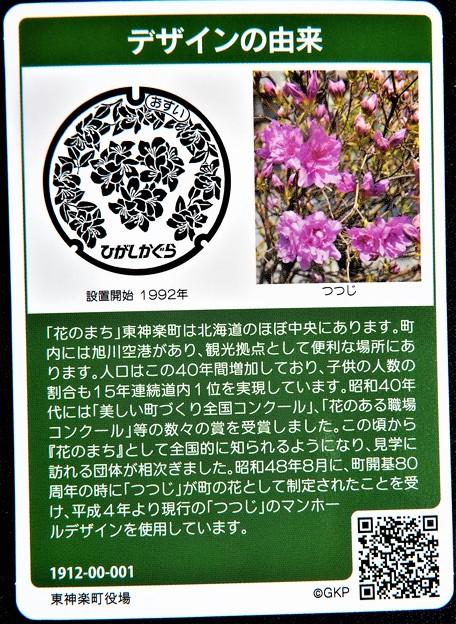 Photos: 01北海道東神楽町のマンホールカード (2)