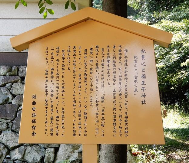 福王子神社 (3)