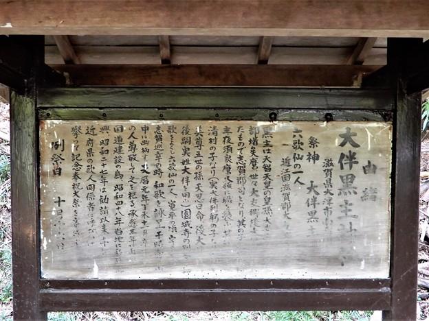 大伴黒主神社(大津) (2)