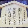 Photos: 大伴黒主神社(大津) (3)