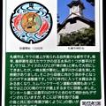 01札幌市のマンホールカード(カラー版) (2)