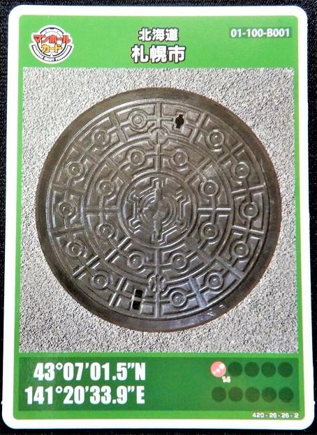 01札幌市のマンホールカード(モノクロ版) (1)