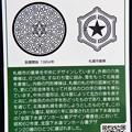 01札幌市のマンホールカード(モノクロ版) (2)
