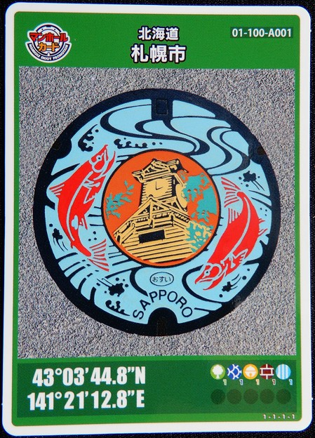 01札幌市のマンホールカード(カラー版) (1)