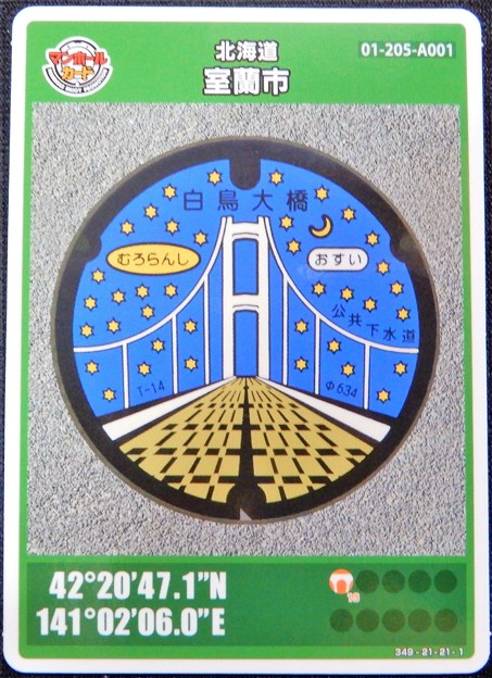 01室蘭市のマンホールカード (1)