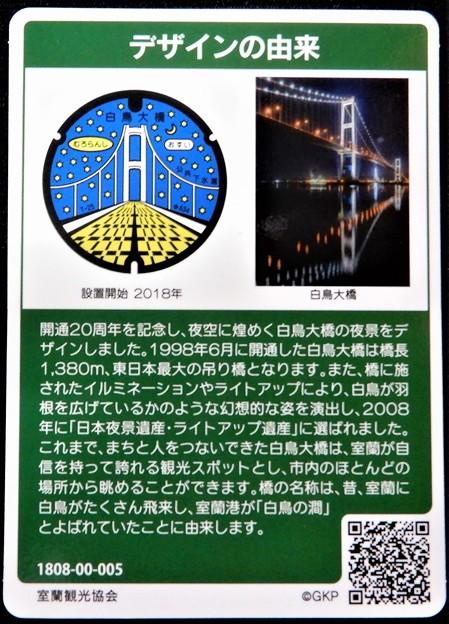 01室蘭市のマンホールカード (2)