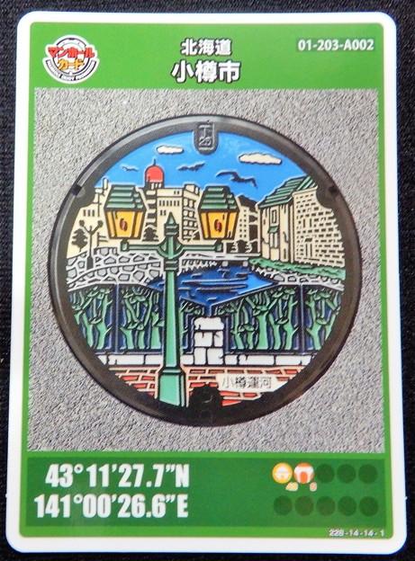 01小樽市のマンホールカード (1)