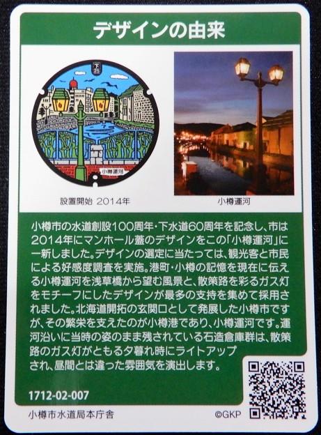 01小樽市のマンホールカード (2)