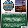 Photos: 01小樽市のマンホールカード (2)