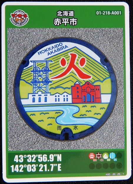 01赤平市のマンホールカード (1)