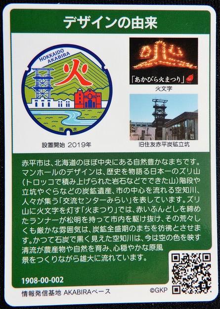 01赤平市のマンホールカード (2)