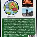 Photos: 01赤平市のマンホールカード (2)
