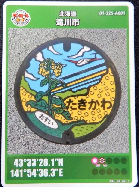 Photos: 01滝川市のマンホールカード (1)