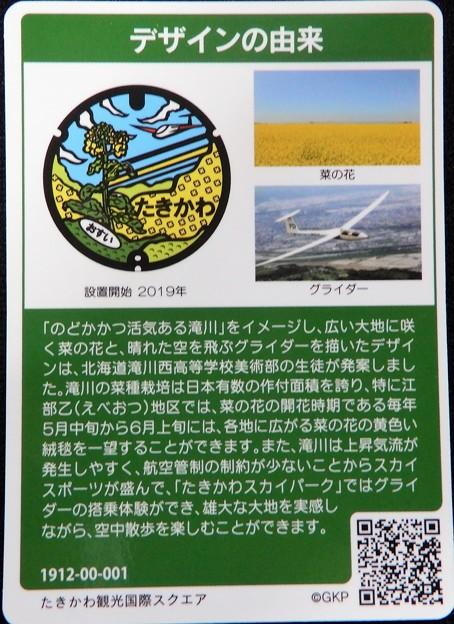 Photos: 01滝川市のマンホールカード (2)
