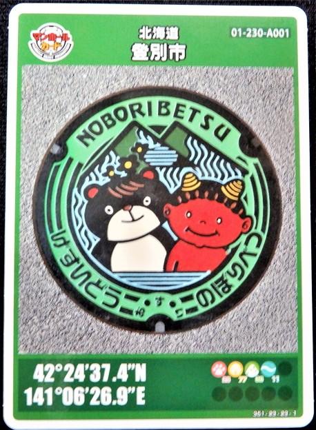01登別市のマンホールカード (1)