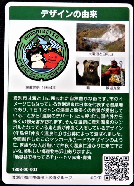 Photos: 01登別市のマンホールカード (2)