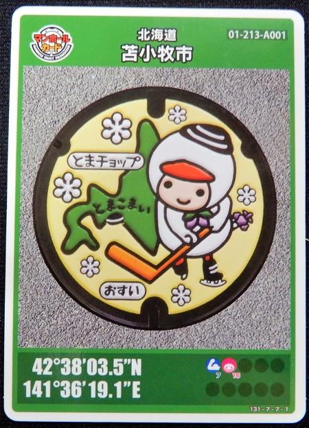 01苫小牧市のマンホールカード (1)