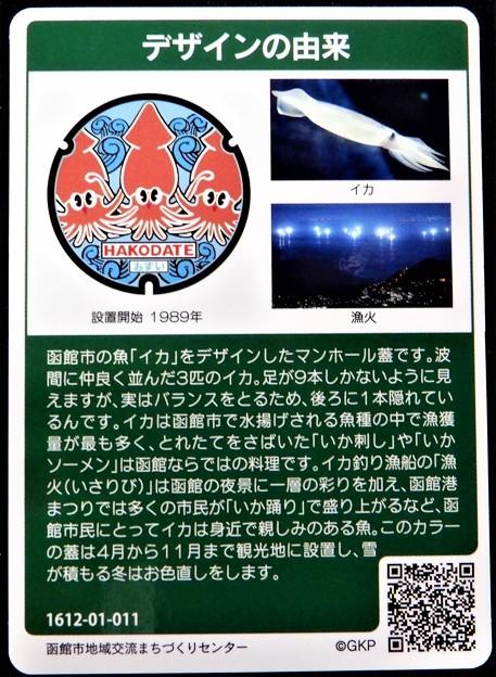 01函館市のマンホールカード (2)