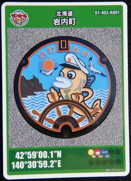 01北海道岩内郡岩内町のマンホールカード (1)