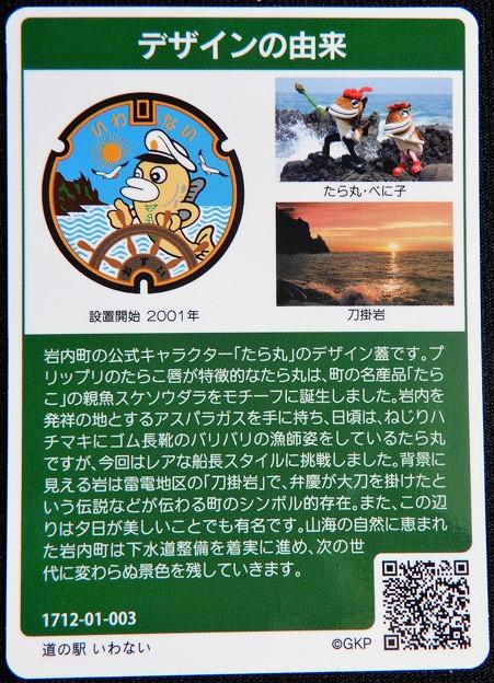 01北海道岩内郡岩内町のマンホールカード (2)