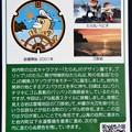 Photos: 01北海道岩内郡岩内町のマンホールカード (2)
