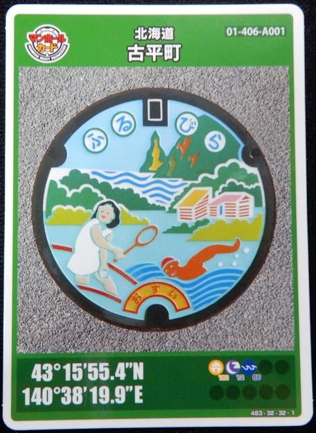 Photos: 01北海道古平郡古平町のマンホールカード (1)