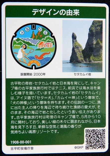 01北海道古平郡古平町のマンホールカード (2)
