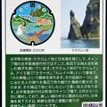 Photos: 01北海道古平郡古平町のマンホールカード (2)